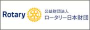 ロータリー日本財団