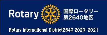 国際ロータリー第2640地区